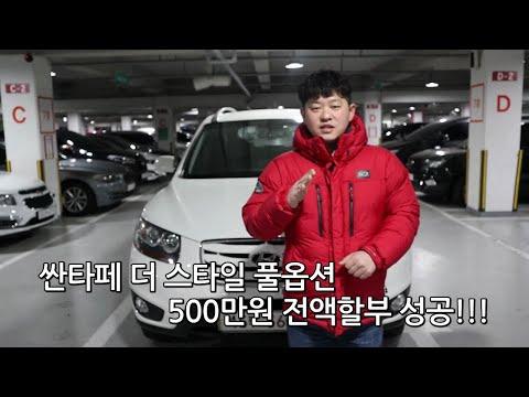 싼타페 더 스타일 풀옵션 500만원 전액할부 성공!!! [ 다둥이차 싼타페 출고영상 ]