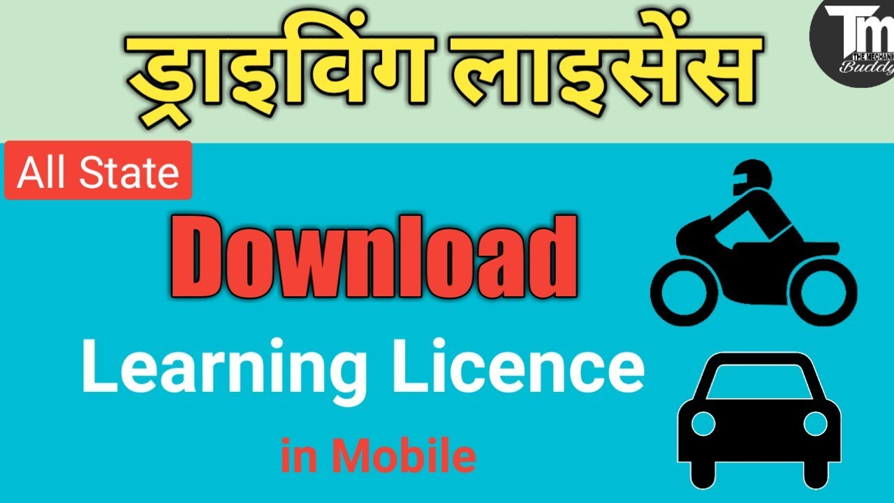 licence download kaise kare