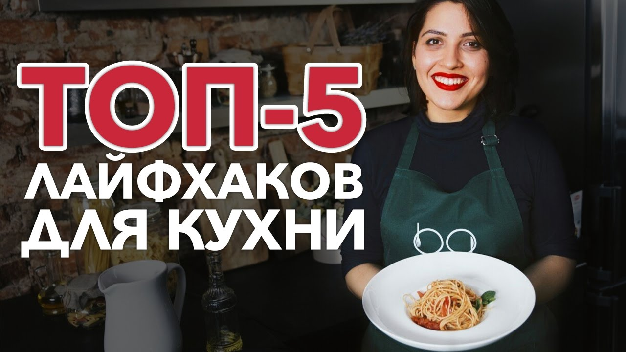 Топ-5 лайфхаков для кухни [Рецепты Bon Appetit]