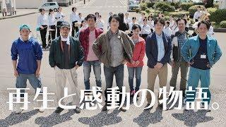 関口知宏が主演する映画『波乗りオフィスへようこそ』予告編が解禁とな...