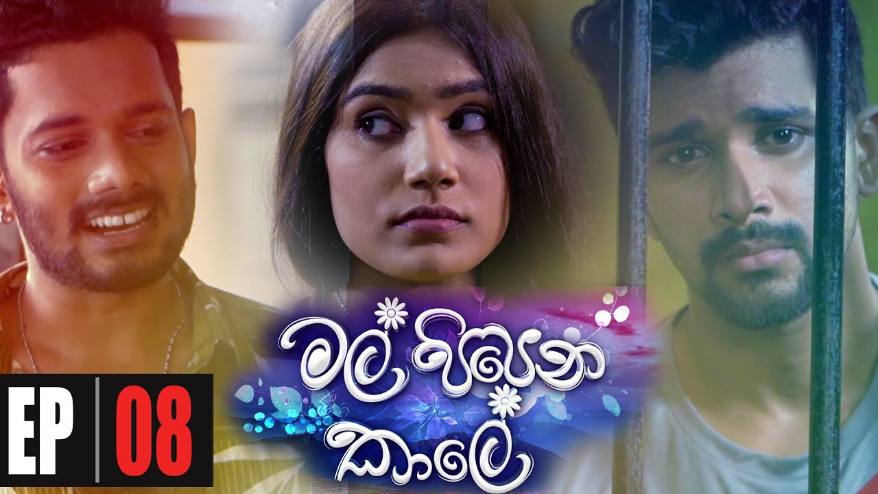 Download Mal Pipena Kaale   Episode 08 13th October 2021