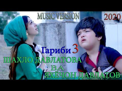 ШАХЛО ДАВЛАТОВА ВА ЯХЁЧОН ДАВЛАТОВ - ГАРИБИ 3 (2020) MUSIC VERSION