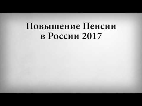 Пенсия с 1 августа 2017 года. Постановление правительства