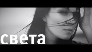 Света - Лондон-Москва (Official video)