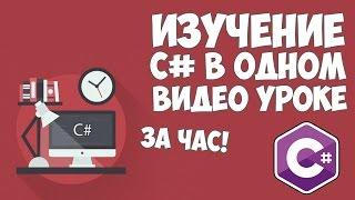 Изучение C# в одном видео уроке за час!