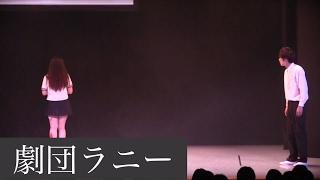 「口裂け女」夏の劇場ラニー(8/8)