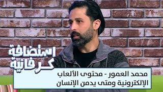 محمد العمور - الحديث عن محتوى الألعاب الإلكترونية ومتى يدمن الإنسان عليها - استضافة كرفانية - كرفان
