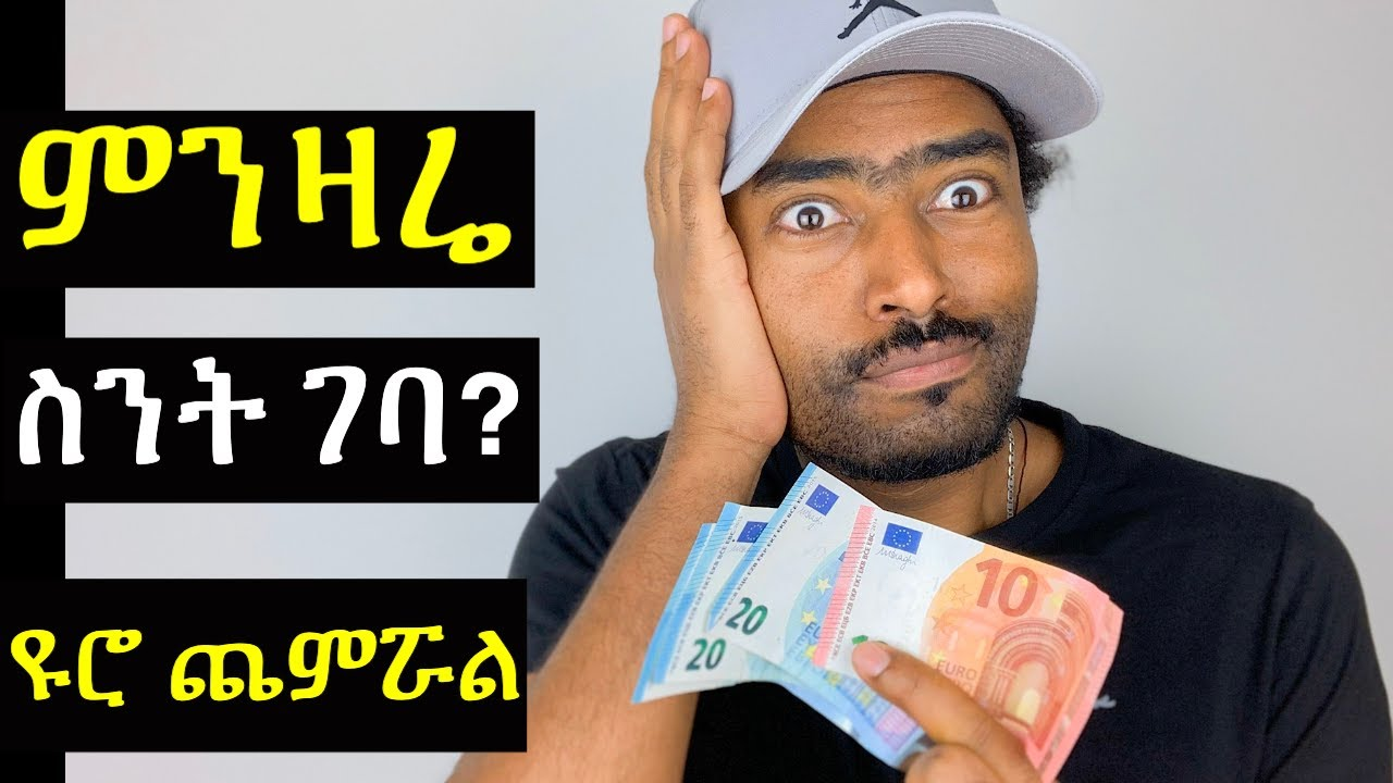 US dollar to Ethiopian currency exchange || ashruka review