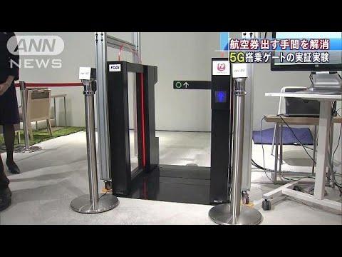 航空券出す手間を解消 5Gで搭乗ゲートの実証実験(19/03/19)