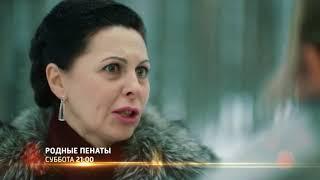Родные пенаты 1,2,3,4 серия 2018 смотреть онлайн Анонс, премьера, мини-сериал