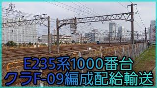 【E217系、東急3000系とコラボ!】E235系1000番台クラF-09編成配給輸送 新鶴見信号場到着