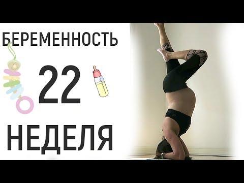 22 неделя беременности • Гиалуроновая кислота при беременности