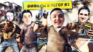 ФИФЕРЫ В КСГОУ #2