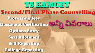 TS eamcet second phase/final phase counselling 2019 | Dates for second/final phase 2019 |