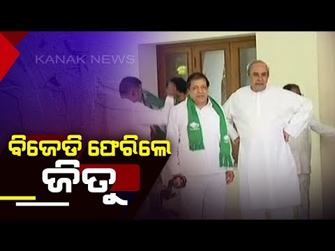 Former Khurda MLA Jitu Mitra Quit BJP Joins BJD