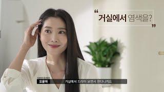 [씨드비 물염색®] 배우 오윤아 인터뷰 & TV…