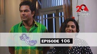 Neela Pabalu   Episode 106   03th October 2018   Sirasa TV Thumbnail