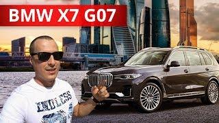 Тест-драйв BMW X7 G07