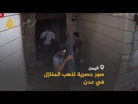 ???? صور توثق نهب منازل مسؤولين حكوميين بعدن  - نشر قبل 3 ساعة
