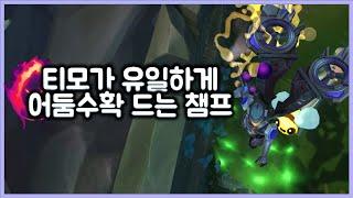 [항심] 티모가 유일하게 어수드는 챔피언, 케일. (T…