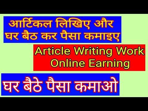 Online Earning | Article Writing Work | Online Typing Jobs | Online Money Jobs!.