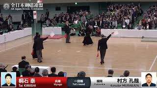 Tai KIRIISHI M-eMM Kosuke MURAKATA - 66th All Japan KENDO Championship - First round 7