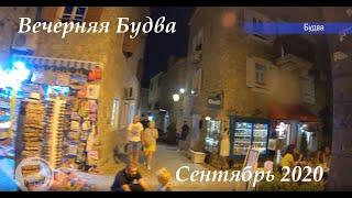 Вечерняя Будва Черногория 2020