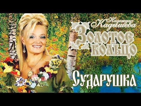 Слушать песню Надежда Кадышева и Золотое Кольцо - Терем-теремок