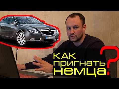 Как пригнать авто из Германии в Украину? Гайд с ценами