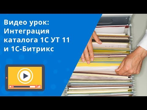 Видео урок: Интеграция каталога 1С УТ 11 и 1С-Битрикс за 30 минут. Сотбит.