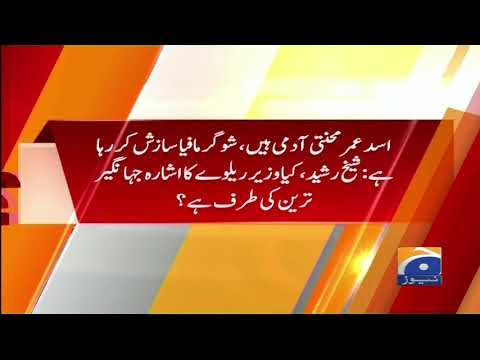 Report Card - Sugar Mafia Conspiracy: Is Sheikh Rasheed Indicates At Jahangir Tareen?