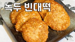 녹두 빈대떡 만들기 /…