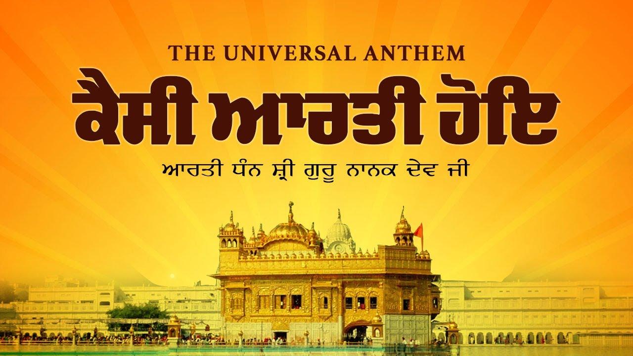 Aarti Gagan Mai Thaal Rav Chand Deepak Bane - Guru Nanak Aarti - Punjabi Lyrics