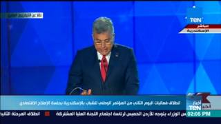 كلمة الوزير محمد عفان جمال الدين رئيس هيئة الرقابة الإدارية خلال الإصلاح الاقتصادي بمؤتمر الشباب