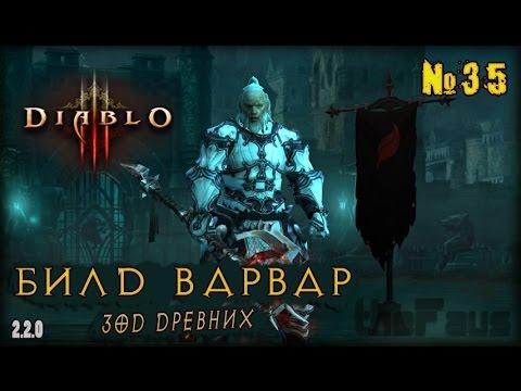 Варвар билд диабло 3 reaper of souls