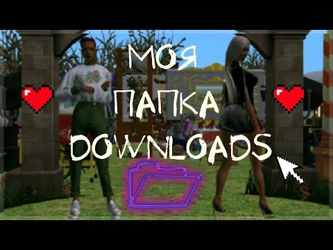 Моя папка Downloads | The Sims 2