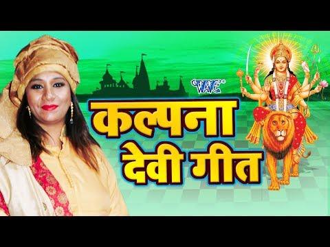 कल्पना देवी गीत  || Kalpna Navratri Special Song || Kalpana || Bhojpuri Devi Geet
