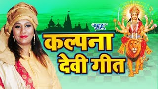 कल्पना देवी गीत kalpna navratri special song kalpana bhojpuri devi geet