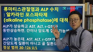 류마티스관절염과 ALP(알카라인 포스파타제, Alkaline Phosphatase) 수치 : 아주 쉬운 설명