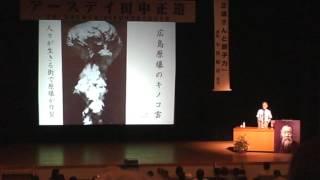 9月29日、栃木県佐野市文化会館で「アースデイ田中正造 ~ひとに夢、地...