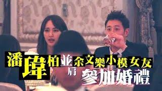 36歲、身家逾10億台幣的潘瑋柏前晚現身文華東方酒店,出席高中學弟──UBE...