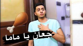 لما تقول لامك جعان | خالد فاندتا