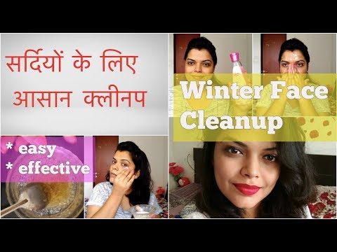 WINTER FACE CLEANUP AT HOME FOR DRY DULL SKIN IN HINDI | STEP BY STEP GLOW SKIN CLEANUP KAISE KARE