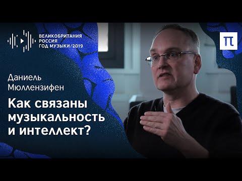 Музыкальные способности — Даниель Мюллензифен / ПостНаука