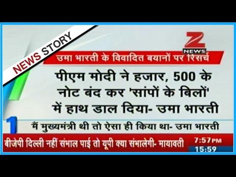 Central Minister 'Uma Bharti' made big statement over rapists