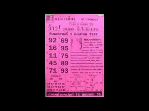 หวยแม่จำเนียร หวยหนังสือพิมพ์ไทยรัฐ เดลินิวส์ บางกอกทูเดย์ งวด 2/6/58