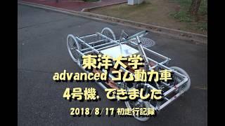 (東洋大学 機械工学科)advanced ゴム動力車4号機
