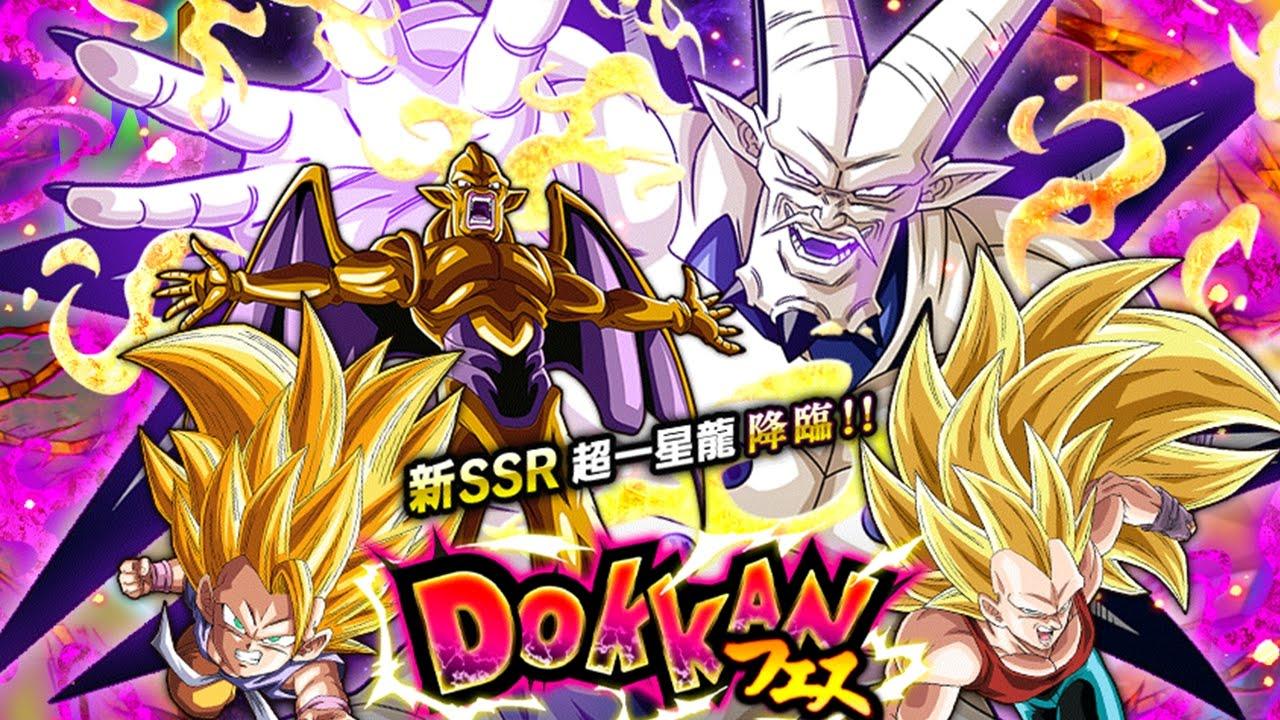 09466347653 DBZ Dokkan Battle (JP) - Omega Shenron Dokkan Festival Banner Summons! BYE  GUYS !