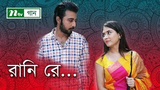 Rani Re... (রানি রে) - Full Video | Dipto Rahman | Afran Nisho, Mehazabien | NTV Gaan