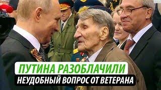 Путина разоблачили. Неудобный вопрос от ветерана